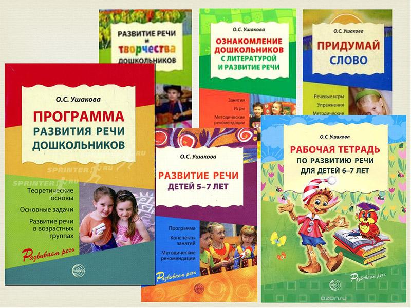 книги Ушаковой